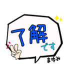 まゆみ専用ふきだし(個別スタンプ:02)