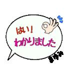 まゆみ専用ふきだし(個別スタンプ:03)