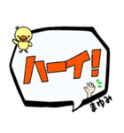まゆみ専用ふきだし(個別スタンプ:04)
