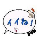 まゆみ専用ふきだし(個別スタンプ:05)
