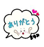 まゆみ専用ふきだし(個別スタンプ:08)
