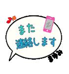 まゆみ専用ふきだし(個別スタンプ:15)