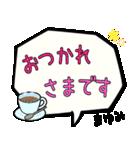 まゆみ専用ふきだし(個別スタンプ:24)