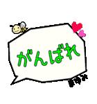 まゆみ専用ふきだし(個別スタンプ:29)