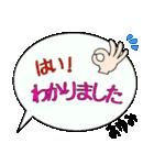 あゆみ専用ふきだし(個別スタンプ:3)