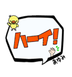 あゆみ専用ふきだし(個別スタンプ:4)