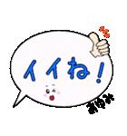 あゆみ専用ふきだし(個別スタンプ:5)