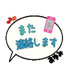 あゆみ専用ふきだし(個別スタンプ:15)