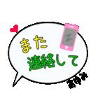 あゆみ専用ふきだし(個別スタンプ:16)