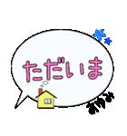 あゆみ専用ふきだし(個別スタンプ:23)