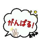 あゆみ専用ふきだし(個別スタンプ:29)