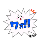 あゆみ専用ふきだし(個別スタンプ:35)