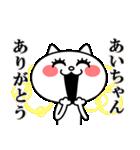 あいちゃんに送る★にゃんこ(個別スタンプ:02)