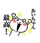 あいちゃんに送る★にゃんこ(個別スタンプ:04)