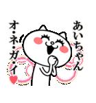 あいちゃんに送る★にゃんこ(個別スタンプ:05)