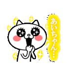 あいちゃんに送る★にゃんこ(個別スタンプ:06)