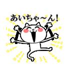 あいちゃんに送る★にゃんこ(個別スタンプ:07)