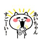 あいちゃんに送る★にゃんこ(個別スタンプ:08)