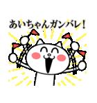 あいちゃんに送る★にゃんこ(個別スタンプ:09)