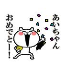 あいちゃんに送る★にゃんこ(個別スタンプ:10)
