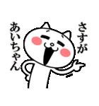 あいちゃんに送る★にゃんこ(個別スタンプ:11)