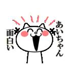 あいちゃんに送る★にゃんこ(個別スタンプ:12)