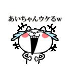 あいちゃんに送る★にゃんこ(個別スタンプ:13)