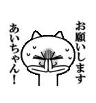 あいちゃんに送る★にゃんこ(個別スタンプ:14)