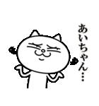 あいちゃんに送る★にゃんこ(個別スタンプ:18)