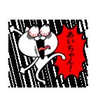 あいちゃんに送る★にゃんこ(個別スタンプ:20)