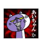 あいちゃんに送る★にゃんこ(個別スタンプ:31)