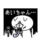 あいちゃんに送る★にゃんこ(個別スタンプ:33)