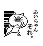 あいちゃんに送る★にゃんこ(個別スタンプ:34)