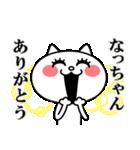 なっちゃんに送る★にゃんこ(個別スタンプ:02)