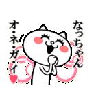なっちゃんに送る★にゃんこ(個別スタンプ:05)
