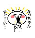 なっちゃんに送る★にゃんこ(個別スタンプ:08)