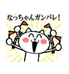 なっちゃんに送る★にゃんこ(個別スタンプ:09)