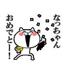 なっちゃんに送る★にゃんこ(個別スタンプ:10)