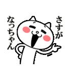 なっちゃんに送る★にゃんこ(個別スタンプ:11)