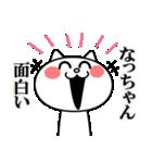 なっちゃんに送る★にゃんこ(個別スタンプ:12)