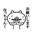 なっちゃんに送る★にゃんこ(個別スタンプ:14)