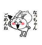 なっちゃんに送る★にゃんこ(個別スタンプ:15)