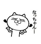 なっちゃんに送る★にゃんこ(個別スタンプ:18)