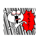なっちゃんに送る★にゃんこ(個別スタンプ:20)