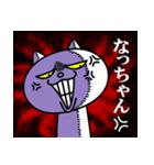 なっちゃんに送る★にゃんこ(個別スタンプ:31)