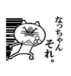 なっちゃんに送る★にゃんこ(個別スタンプ:34)