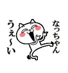 なっちゃんに送る★にゃんこ(個別スタンプ:35)