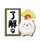 年末年始に使える★イヌのスタンプ★お正月(個別スタンプ:18)