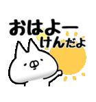 【けん】専用.(個別スタンプ:01)