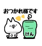 【けん】専用.(個別スタンプ:03)